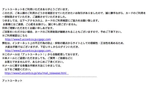 アットユーネットからのお知らせ(UCカードを装い、カードの利用制限をしたと脅かす詐欺メール)