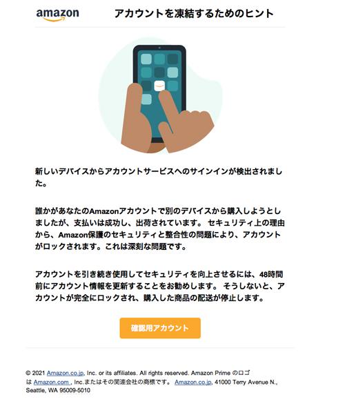 Re:アカウントを凍結するためのヒント(amazonを装い、新しいデバイスからアカウントサービスへのサインインが検出され、商品が購入されたと脅かす詐欺メール) | 迷惑メール302