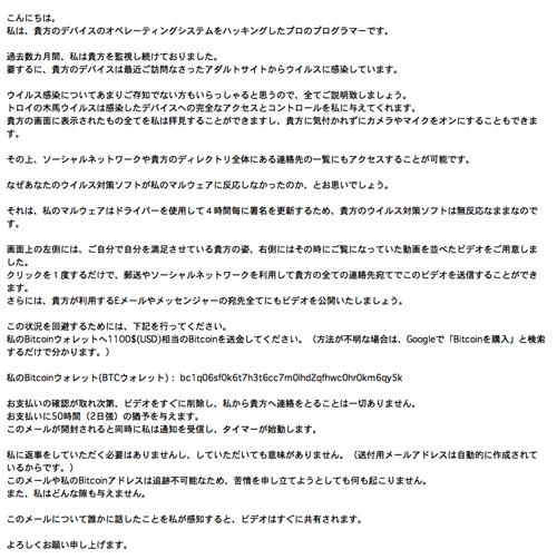 You are under attack(プロのプログラマーを装い、いかがわしいビデオを公開すると脅かす長文の迷惑メール) | 迷惑メール303
