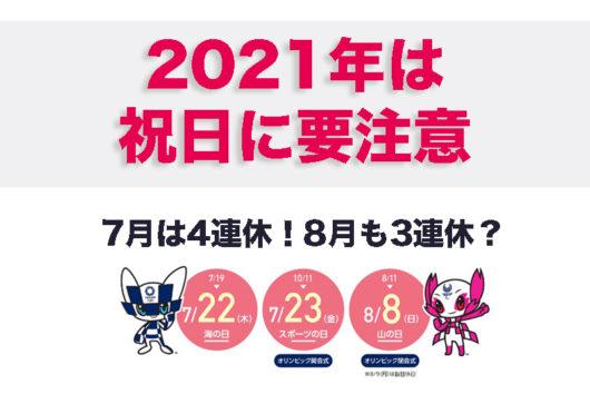 【7月は4連休!8月も3連休?】2021年は祝日に要注意!自粛は続く?
