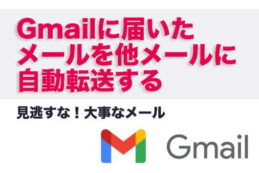 【Gmailに届いた特定のメールを他アドレスに自動転送】見逃すな!大事なメール