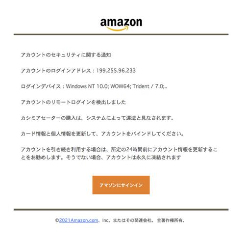 あなたへの特別な通知(amazonを装い、アカウント情報を更新しない場合は永久に凍結する脅かす詐欺メール) | 迷惑メール306