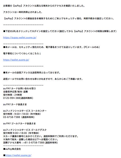 auPayアカウントの異なる端末からのアクセスのお知らせ(auPayを装い、不正なアクセスでアカウントを一時利用停止したと脅かす詐欺メール) | 迷惑メール307