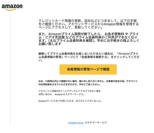 Amazonプライムの自動更新設定を解除いたしました!(amazonを装い、プライム会員特典の利用ができなくなると脅かす詐欺メール)