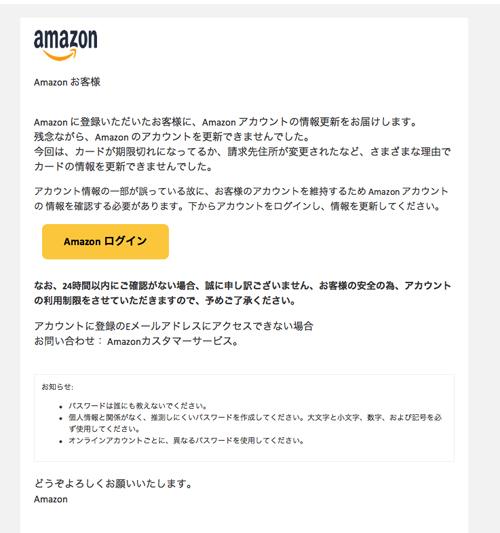 Аmazon. co. jp にご登録のアカウント(名前、パスワード、その他個人情報)の確認(amazonを装い、ログインして情報を更新するように促す詐欺メール)