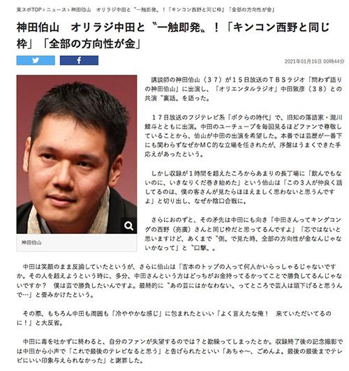 【ファンサービスビジネスの危険性】マコなり社長、西野亮廣、秋元康