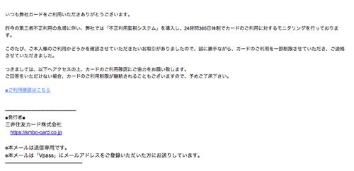 <重要>【三井住友カード】ご利用確認のお願い(三井住友カードを装った詐欺メール)