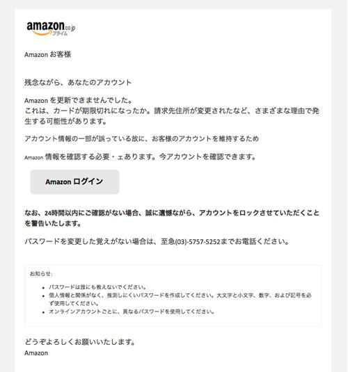 にご登録のアカウント(名前、パスワード、その他個人情報)の確認(amazonを装い、アカウントが更新できなかったと脅かす詐欺メール)