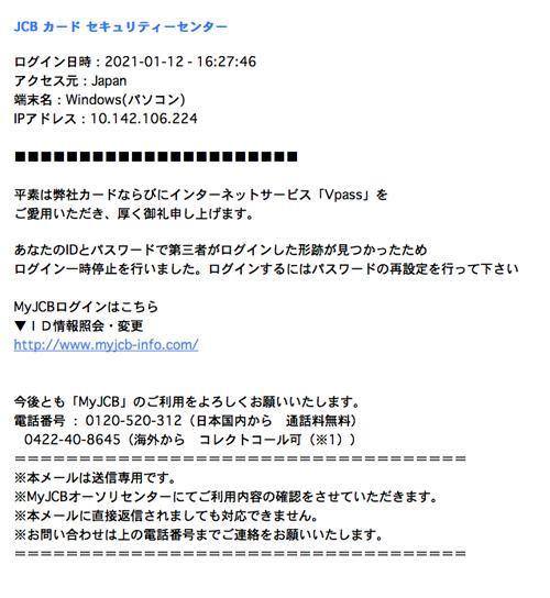 【重要】JCB 緊急のご連絡(JCB カード セキュリティーセンターを装い、第三者がログインしたと脅かす詐欺メール) | 迷惑メール309
