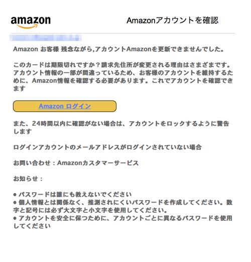 Amazonプライムの自動更新設定を解除いたしました!(amazonを装い、アカウントが更新できなかったと脅かして確認を促す詐欺メール)