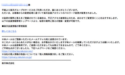 【重要】楽天株式会社から緊急のご連絡(楽天株式会社を装い、パスワード変更が変更されたと変な日本語で脅かす詐欺メール) | 迷惑メール310