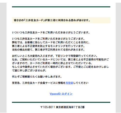 【重要なお知らせ】【三井住友カード】が第三者に利用される恐れがあります。(三井住友カードを装い、第三者に利用される恐れがあると脅かす詐欺メール) | 迷惑メール311