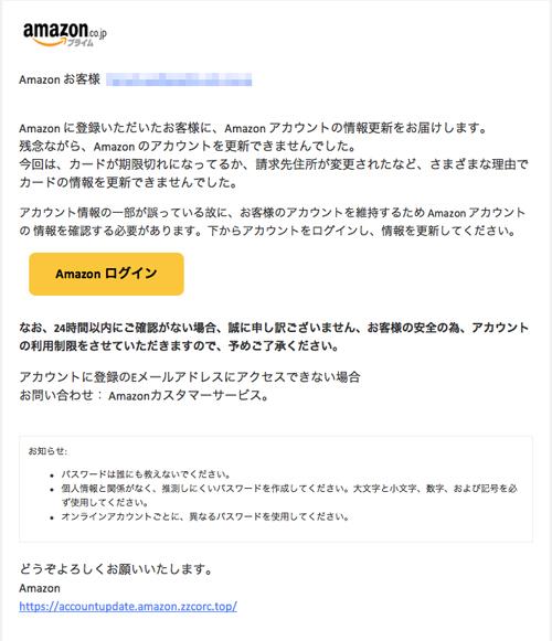 にご登録のアカウント(名前、パスワード、その他個人情報)の確認(amazonを装い、アカウントの情報を更新するように促す詐欺メール)