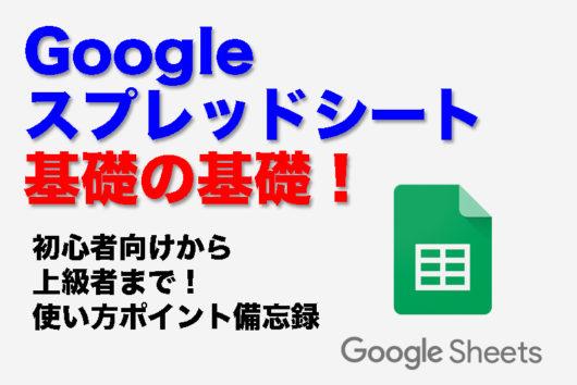 【Googleスプレッドシート】基礎の基礎!初心者向けの使い方講座