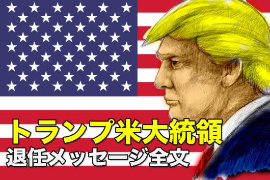【トランプ氏・退任メッセージ全文】繁栄と素晴らしい未来を(2019年1月19日)
