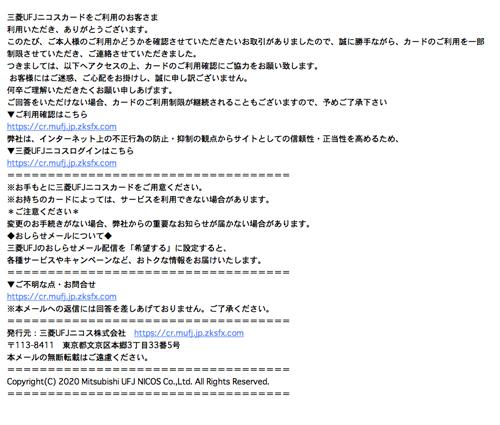【三菱UFJニコス】カードご利用確認(三菱UFJニコスカードを装い、カードの利用確認を促す詐欺メール)
