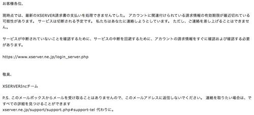 XSERVER請求書の支払いを処理できませんでした(エックスサーバーを装い、支払いを処理されなかったと脅かし、偽サイトに誘導する詐欺メール) | 迷惑メール316