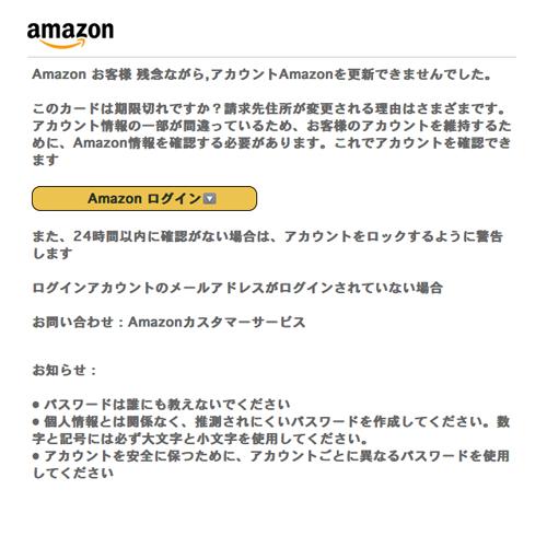 Amazonプライムの自動更新設定を解除いたしました!(amazonを装い、24時間以内に確認がない場合はアカウントをロックすると脅かし、偽サイトに誘導する詐欺メール)