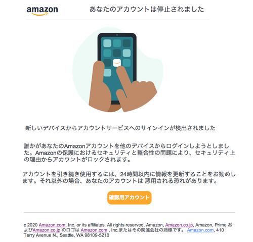 Amazonより会員個人情報を更新できませんでした(amazonを装い、24時間以内に情報を更新しないと、アカウントが悪用される可能性があると脅かし、偽サイトに誘導する詐欺メール)   迷惑メール317