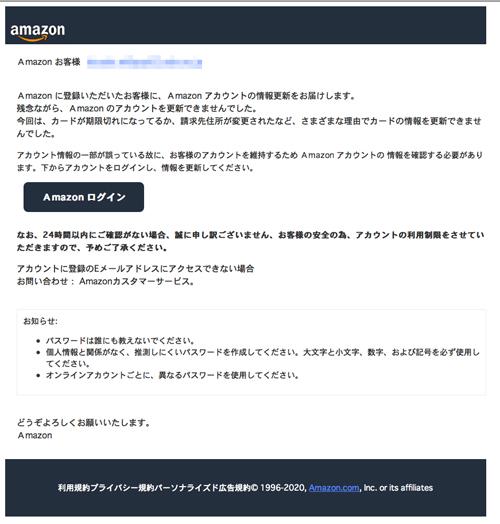 Аmazon アカウントの情報更新(amazonを装い、24時間以内にご確認がない場合、アカウントの利用制限をさせていただきますと脅かし、偽サイトに誘導する詐欺メール)