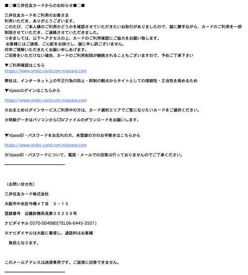 【三井住友カード】ご利用確認(三井住友カードを装い、カードの利用確認を促して偽サイトに誘導する詐欺メール) | 迷惑メール320