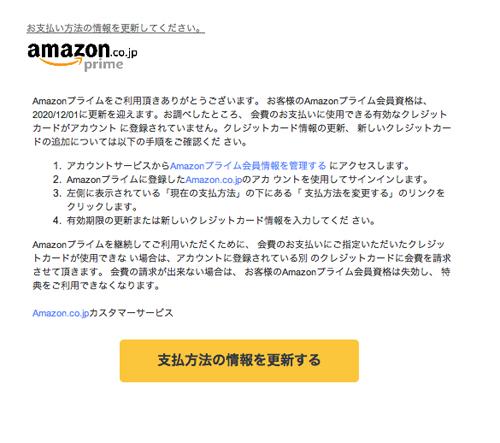 警告-Amazonの支払い方法を更新してください(amazonプライムを装い、会員継続するために支払いを要求し、偽サイトに誘導する詐欺メール) | 迷惑メール321