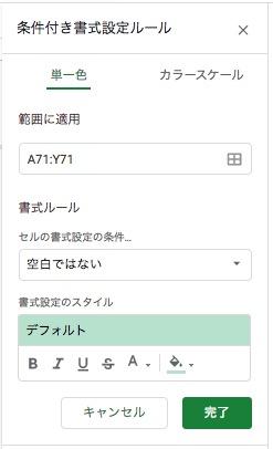 指定の文字や数値によってセルの文字や色を変えることができるスプレッドシート「条件付き書式」
