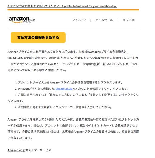 Аmazon. co. jp にご登録のアカウント(名前、パスワード、その他個人情報)の確認(amazonを装い、支払方法の情報を更新するように促し、偽サイトに誘導する詐欺メール)