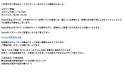 三井住友カード【重要】(三井住友カードを装い、悪意のある第三者によるネットショッピングでの悪用があると脅かし、偽サイトに誘導する詐欺メール)