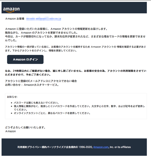 Аmazon アカウントの情報更新をお届けします(amazonを装い、アカウントの 情報を確認する必要があると脅かし、偽サイトに誘導する詐欺メール)