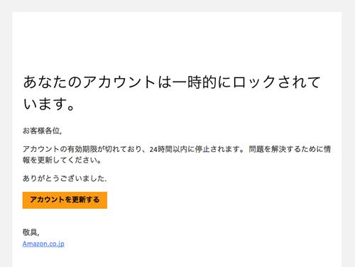 必要なアクション(amazonを装い、あなたのアカウントは一時的にロックされています。と脅かし、偽サイトに誘導する詐欺メール)