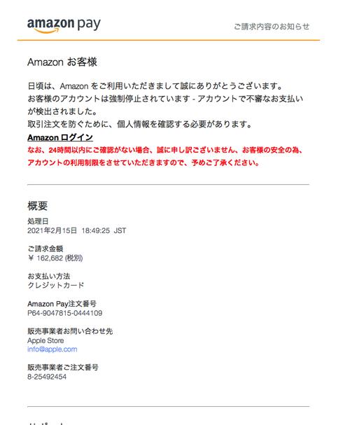 Amazon Pay ご請求内容のお知らせ(amazonを装い、お客様のアカウントは強制停止されていますと脅かし、偽サイトに誘導する詐欺メール)