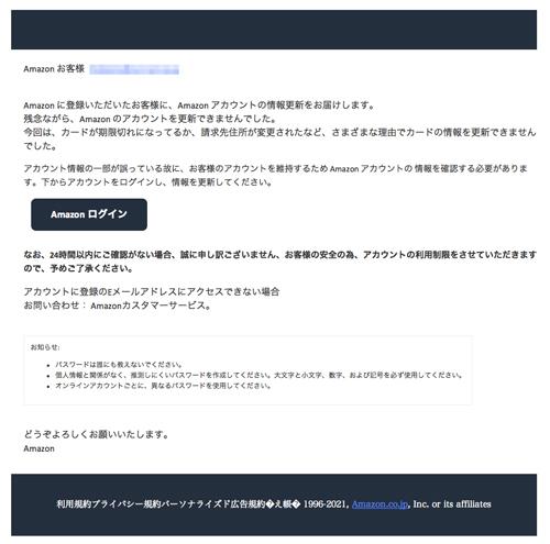 Amazon.co.jp アカウント所有権の証明(名前、その他個人情報)の確認(amazonを装い、アカウントを更新できませんでしたと脅かし、偽サイトに誘導する詐欺メール)