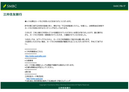 『【重要】三井住友カード株式会社からの緊急のご連絡』 (三井住友カードを装い、カードのご利用確認にご協力をお願い致します。と促し、偽サイトに誘導する詐欺メール)