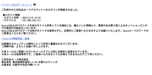 【重要】<三井住友カード>ご利用確認のお願い (三井住友カードを装い、不審なログインが確認されたと脅かし、偽サイトに誘導する詐欺メール)