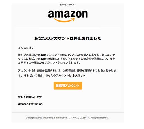 Amazon.co.jpであなたのアカウント情報を確認します(amazonを装い、アカウントが停止されたと脅かし、偽サイトに誘導する詐欺メール)