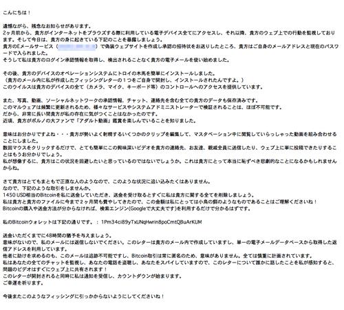 お支払い待ち(トロイの木馬を簡単にインストールしましたと脅かし、Bitcoinを要求する古典的詐欺メール) | 迷惑メール322