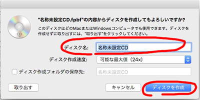 【 MacでCDやDVDを焼く方法】光学メディアがあれば簡単にできる