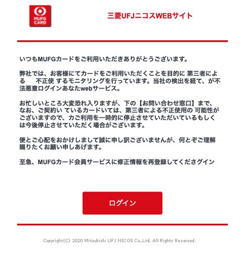 【重要】三菱UFJニコスカードから緊急のご連絡(MUFGカードを装い、第三者による不正使用の可能性があると脅かし、偽サイトに誘導する詐欺メール) | 迷惑メール326