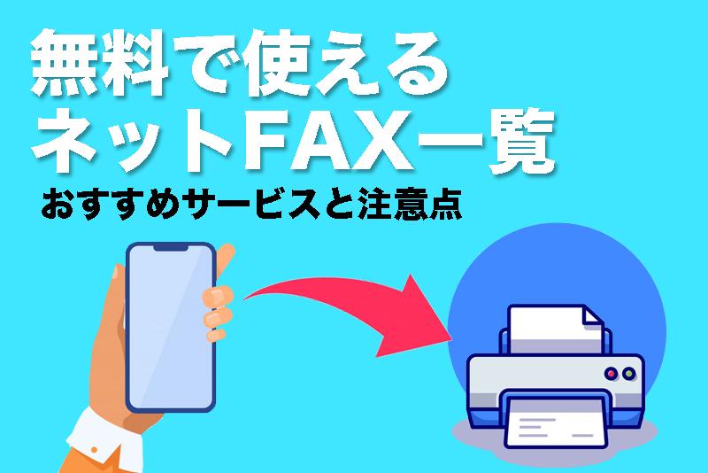 【無料で使えるインターネットFAX一覧】おすすめサービスと注意点