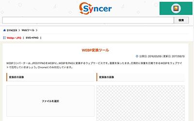 「SYNCER」さんが提供している「WEBP変換ツール(WEBPコンバーター)」が最強