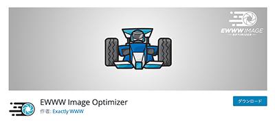 画像サイズ圧縮プラグイン「EWWW Image Optimizer」がすごい