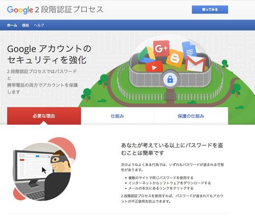 「Google 2段階認証プロセス」