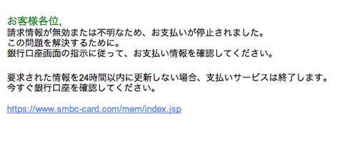 アカウント確認フォームを送信してください。(三井住友カードを装い、お支払いが停止されましたと脅かし、偽サイトに誘導する詐欺メール) | 迷惑メール328
