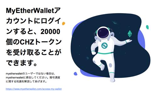 MyEtherWalletアカウントにログインすると、CHZ【トークン】を20,000枚受け取ることができます。 | 迷惑メール329