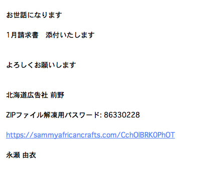 支払いの詳細 - 注文番号(永瀬 由衣と名乗り請求書のZIPファイルをダウンロードさせる危険メール) | 迷惑メール330