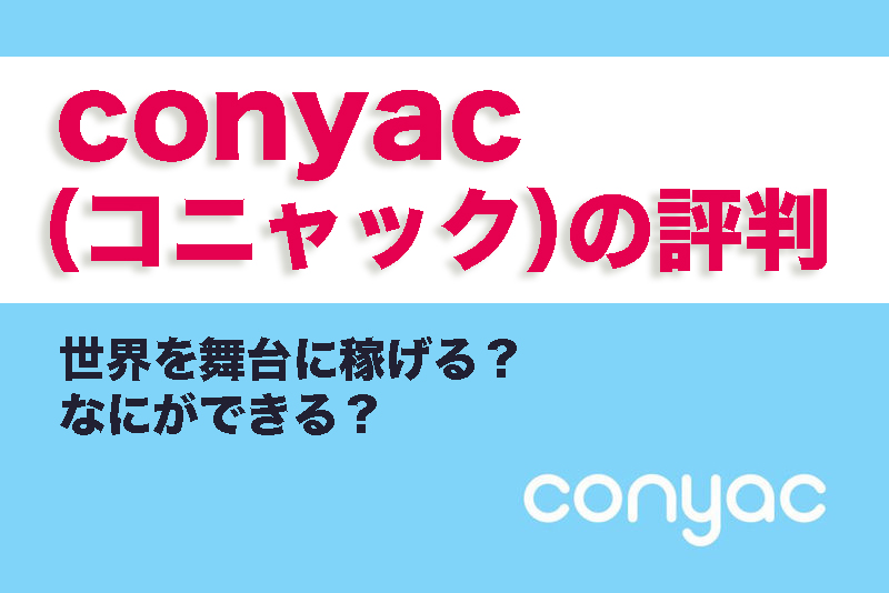 【conyac(コニャック)の評判】世界を舞台に稼げる?なにができる? | 福業ナビ017