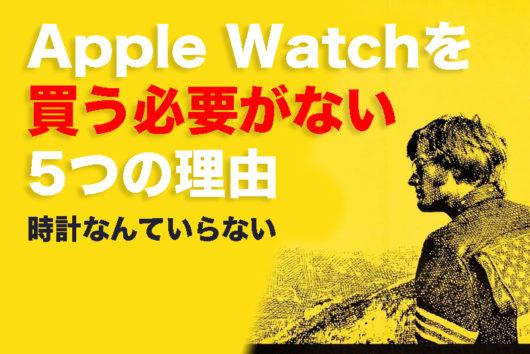 【2021年】Apple Watchを買う必要がない5つの理由!腕時計なんていらない